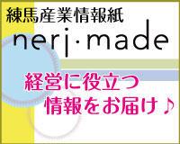 neri・made