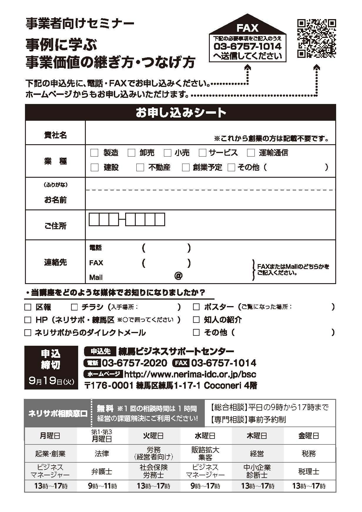 0921zigyousyoukeiura.jpg