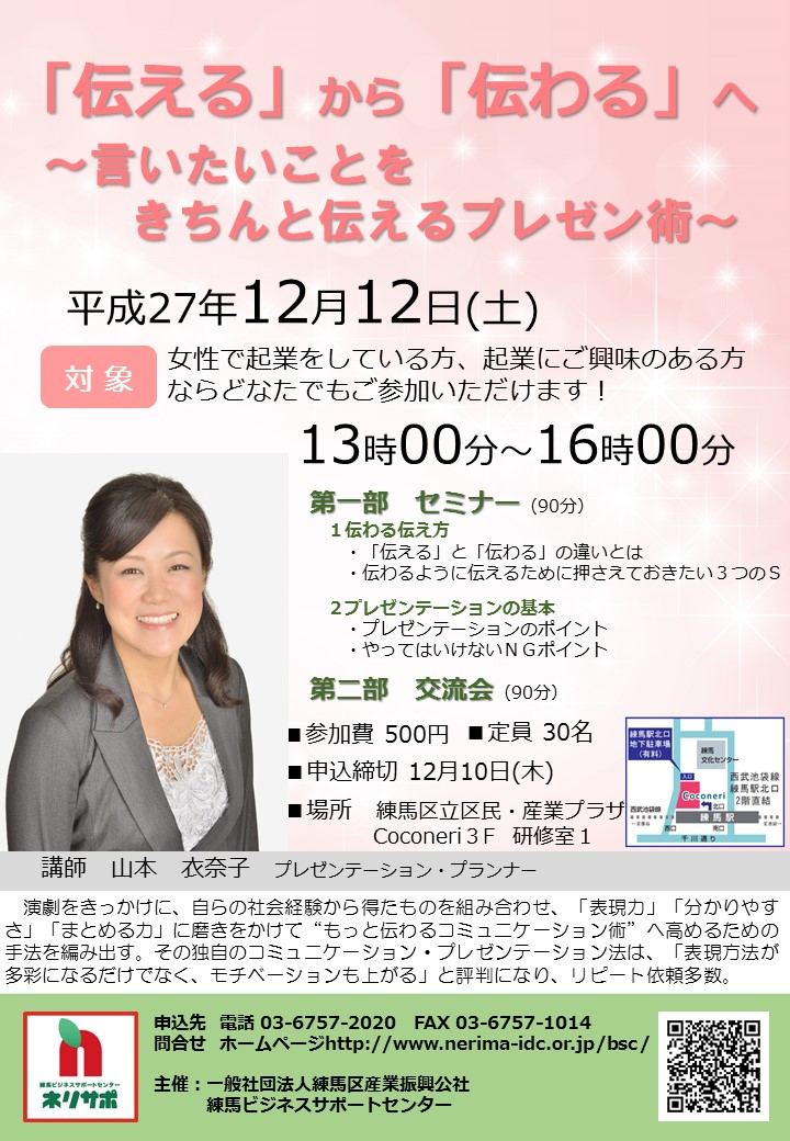 12.12chirashi.jpg