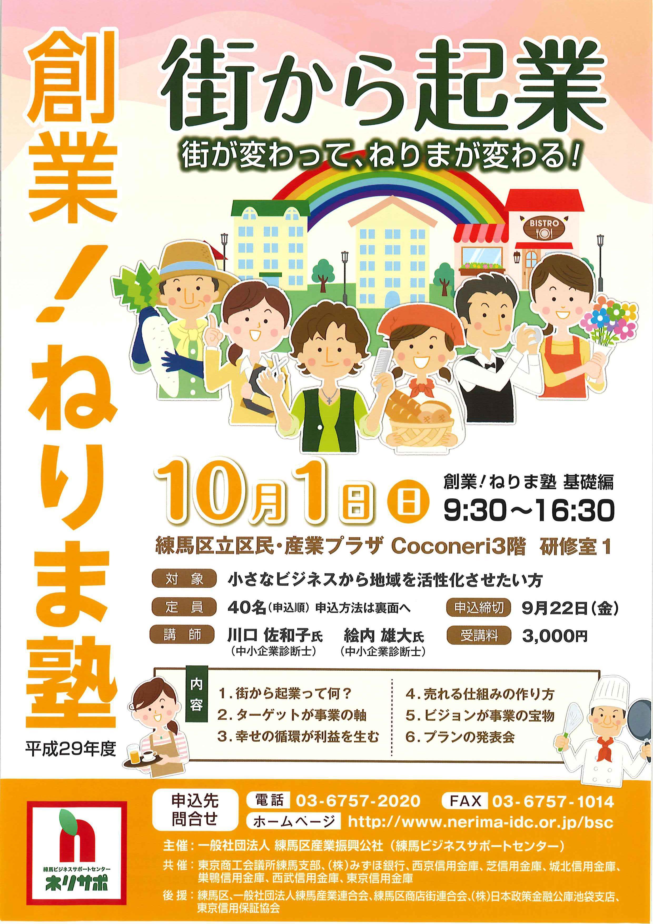 20171001machikara_omote.jpg