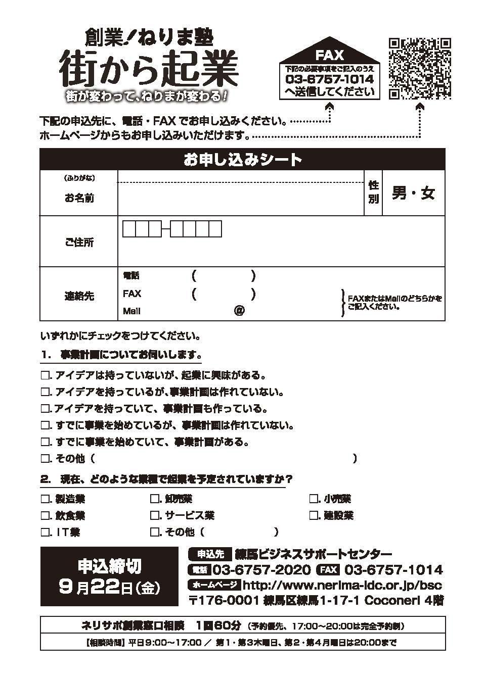 20171001machikara_ura.jpg