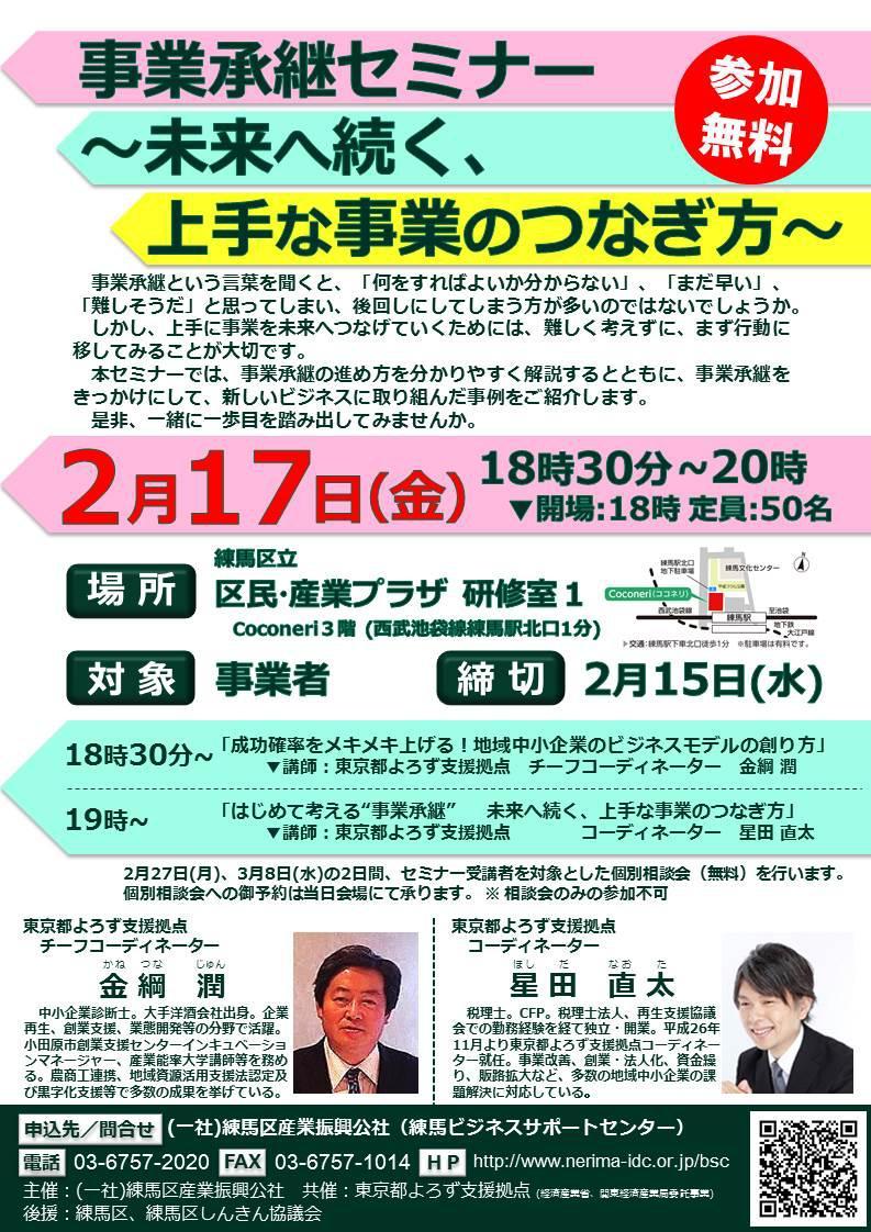 290217shoukei.jpg