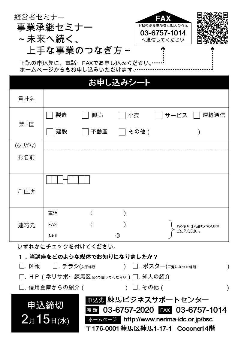 290217shoukeiFAX.jpg