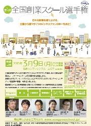 school_poster.jpg