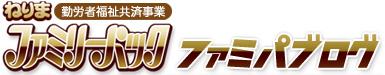 一般社団法人練馬区産業振興公社 ねりまファミリーパック ファミパブログ
