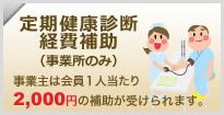 定期検診助成(事業所のみ)