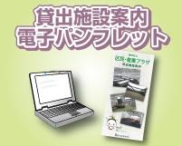 貸出施設案内電子パンフレット